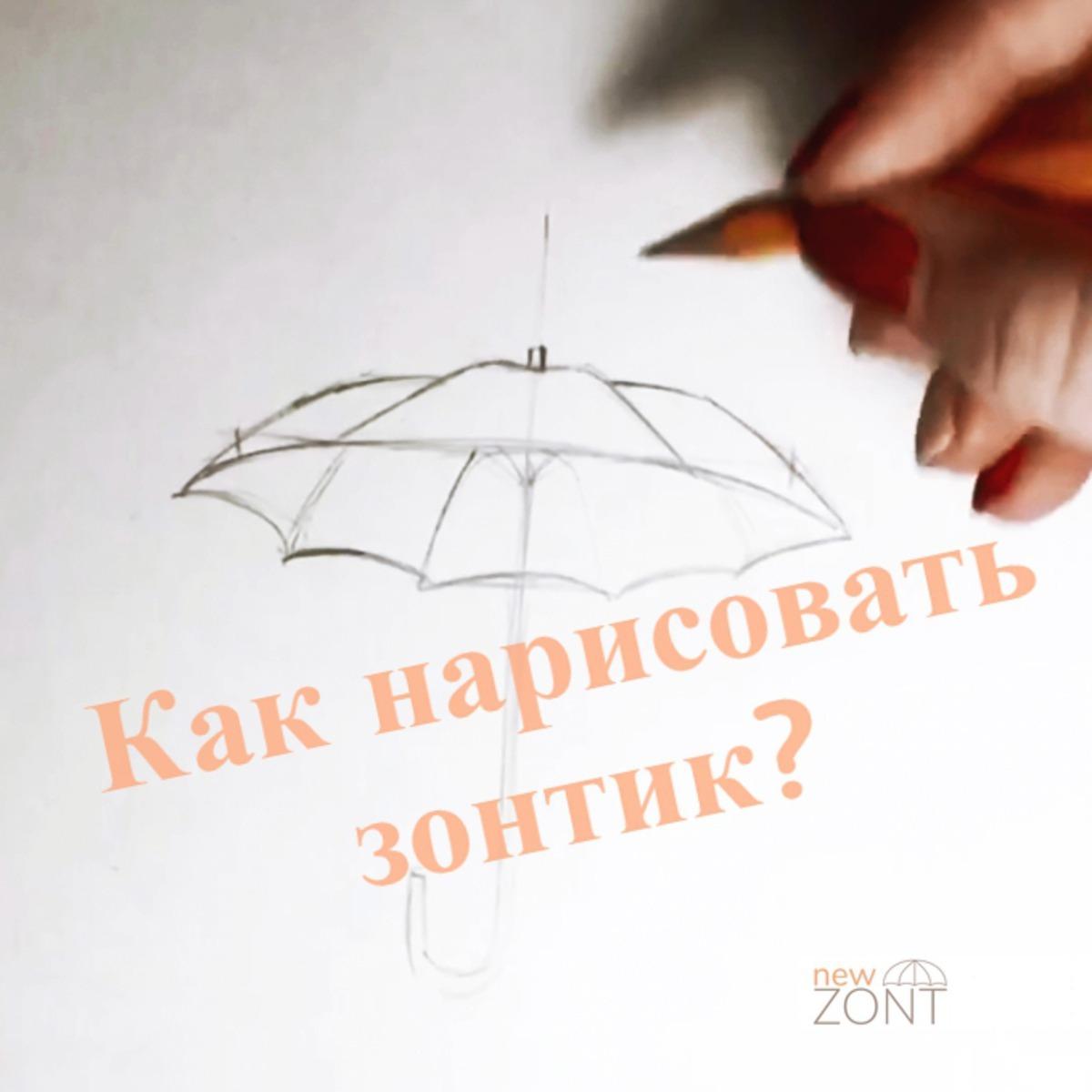 Как легко нарисовать зонтик
