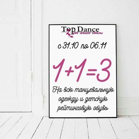 СУПЕР АКЦИЯ 1+1=3 в Top Dance!