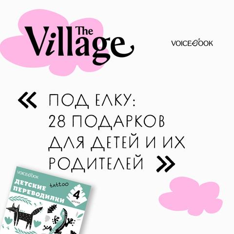The Village о лучших подарках под елку