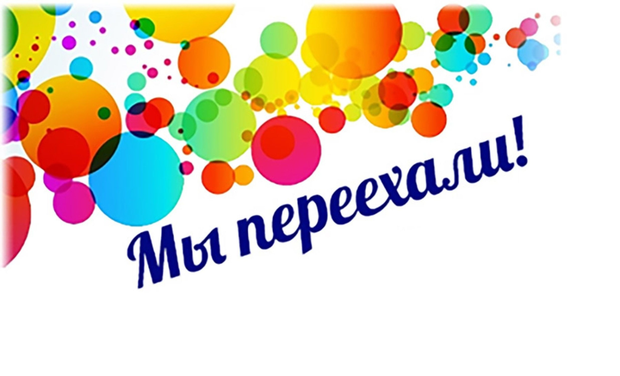 Мы переехали. Пункт самовывоза в г Москва ул Стромынка д 25 стр 1