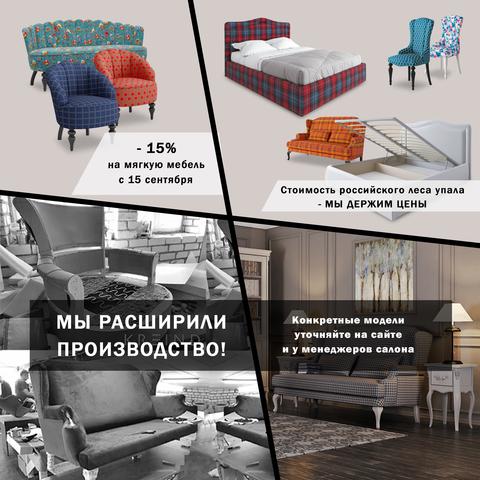 Премиальная мягкая мебель KREIND с выгодой 15%