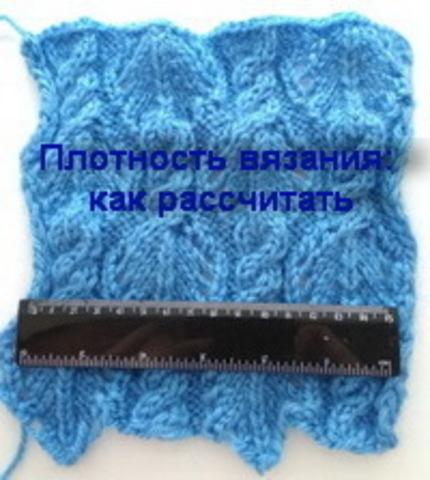 Плотность вязания: как рассчитать