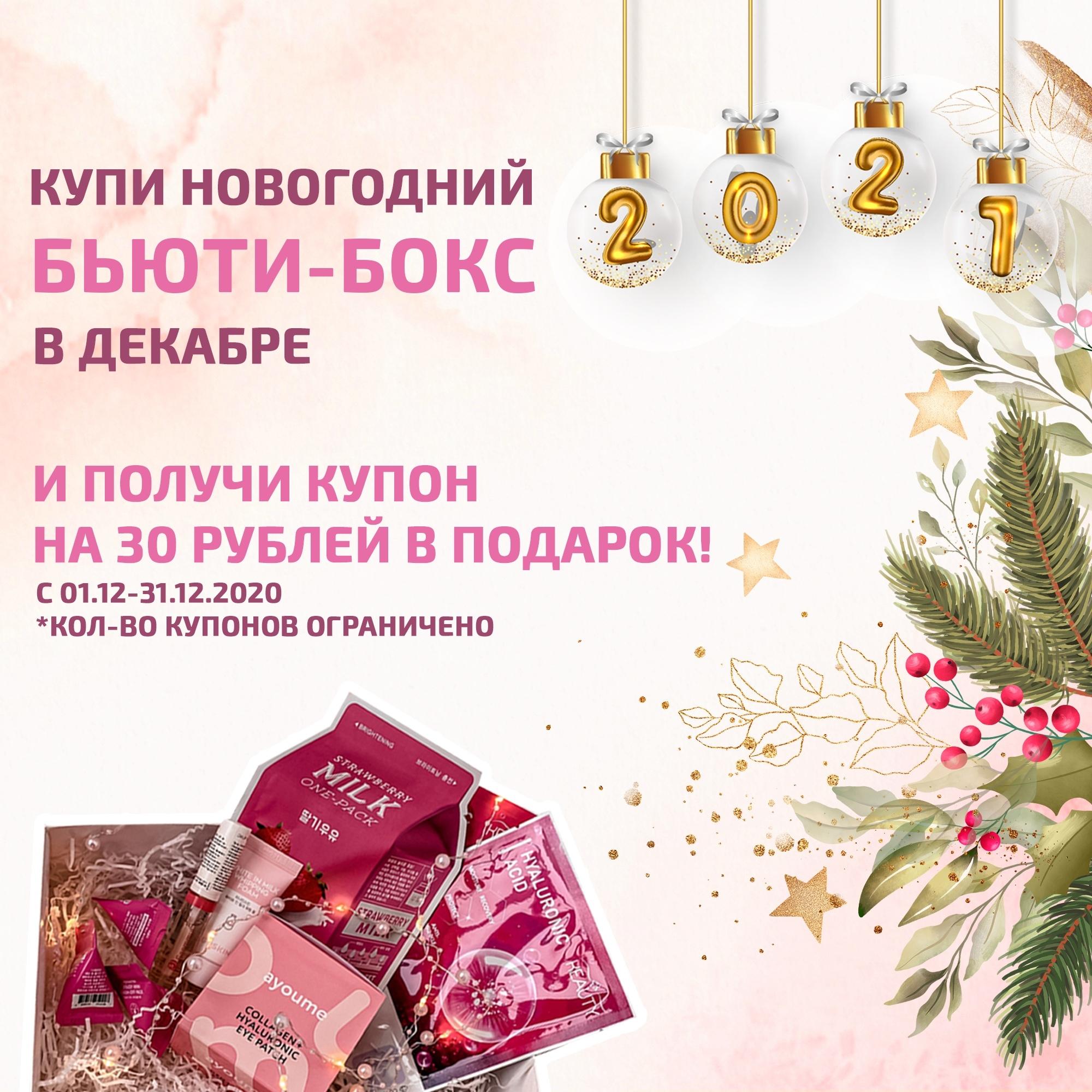 Дарим купон на 30 рублей за покупку бьюти-бокса