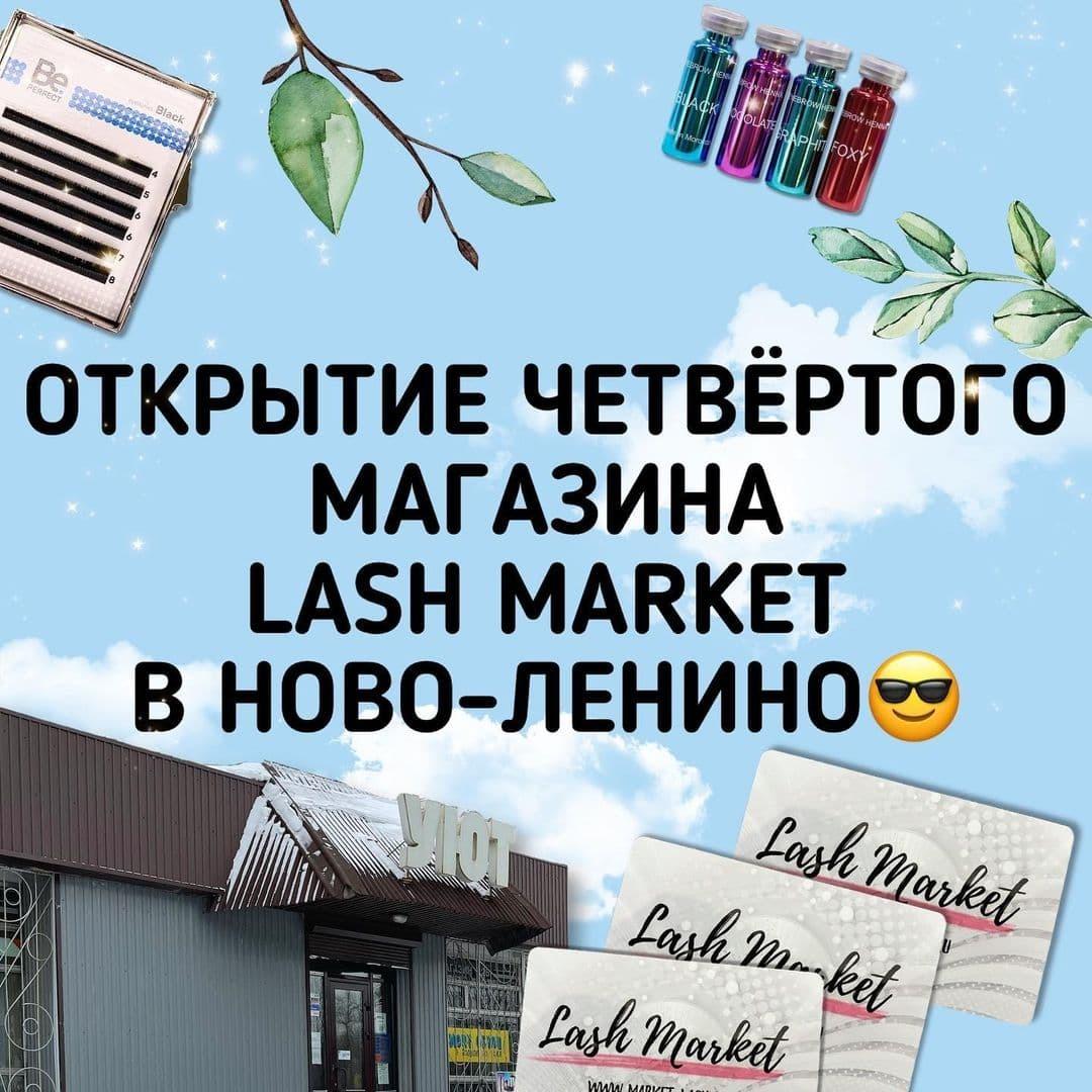 СКОРО ОТКРЫТИЕ НОВОГО МАГАЗИНА LASH MARKET В НОВО-ЛЕНИНО!!