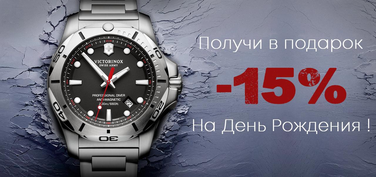 Скидка -15% имениннику в честь Дня рождения