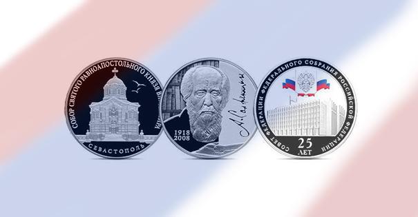 Памятные  монеты из серебра