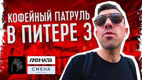 Кофейный Патруль в Санкт-Петербурге (Часть 3) - Смена, Пенка, Gotcha!