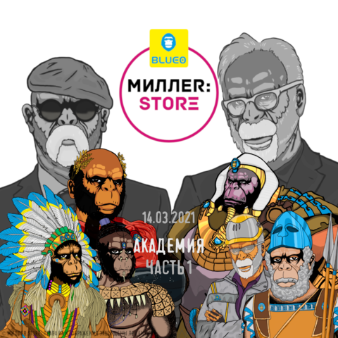 Академия МИЛЛЕR:Store, анонс части 1