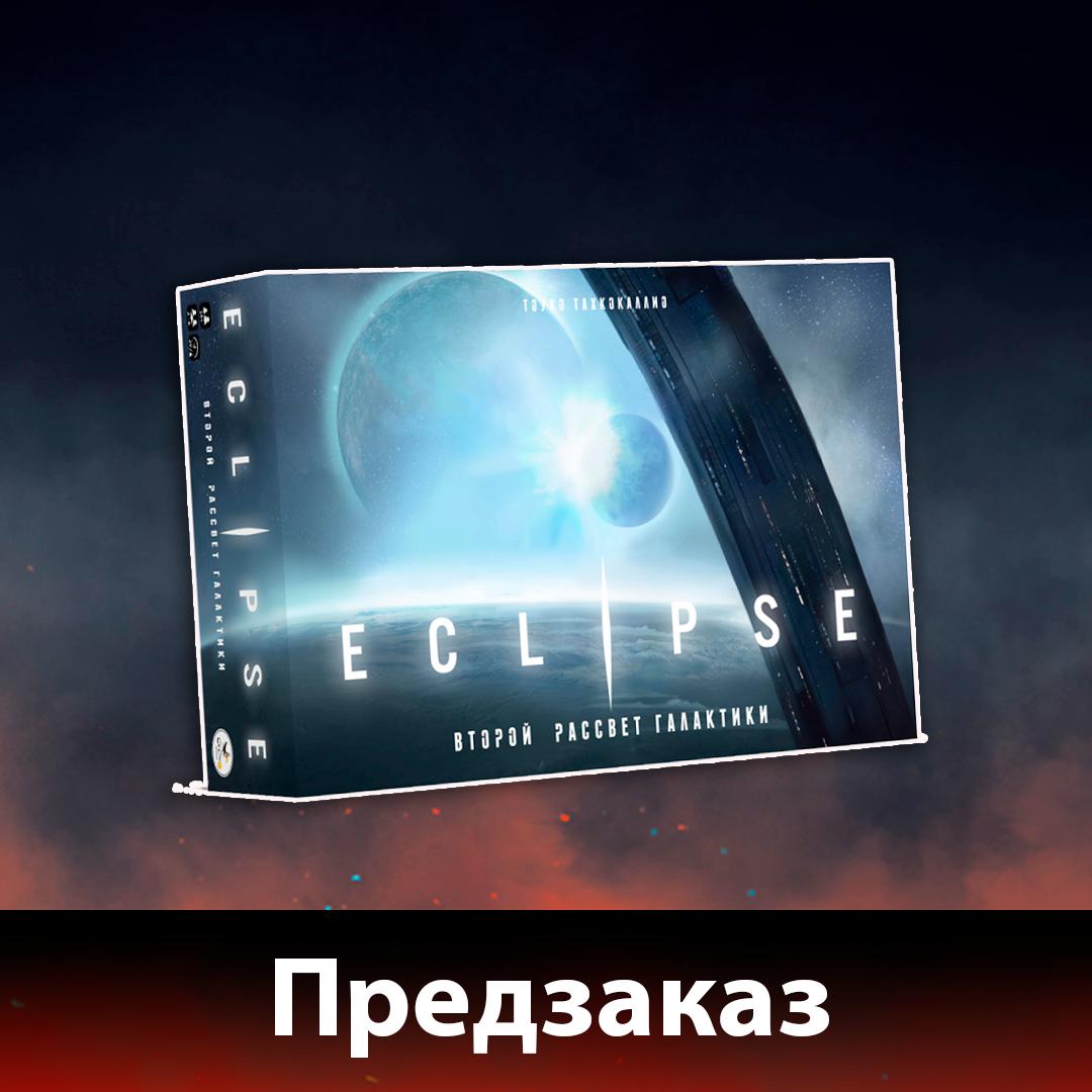 Предзаказ на «Eclipse»