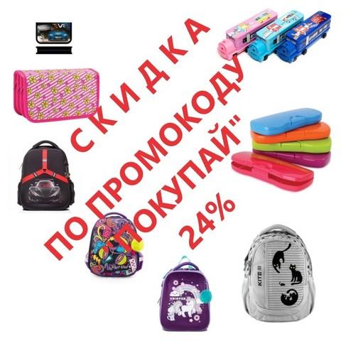 Скидка 24 % на пеналы, мешки для обуви, фартуки для уроков труда и рюкзаки по промокоду ПОКУПАЙ
