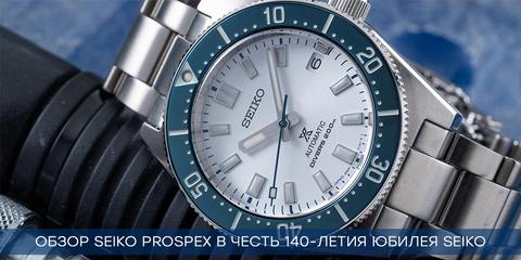 Обзор лимитированной модели Seiko Prospex в честь 140-летия Seiko
