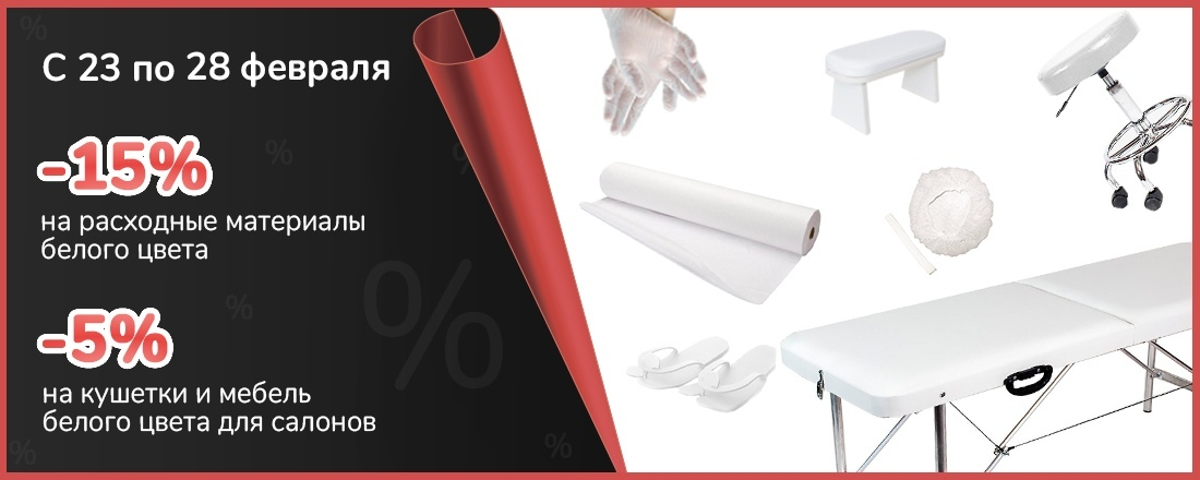 Скидка 15% на одноразовые расходные материалы и 5% на оборудование белого цвета!