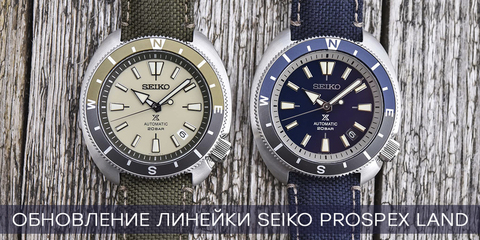 Коллекция «Tortoise» Seiko Prospex Land
