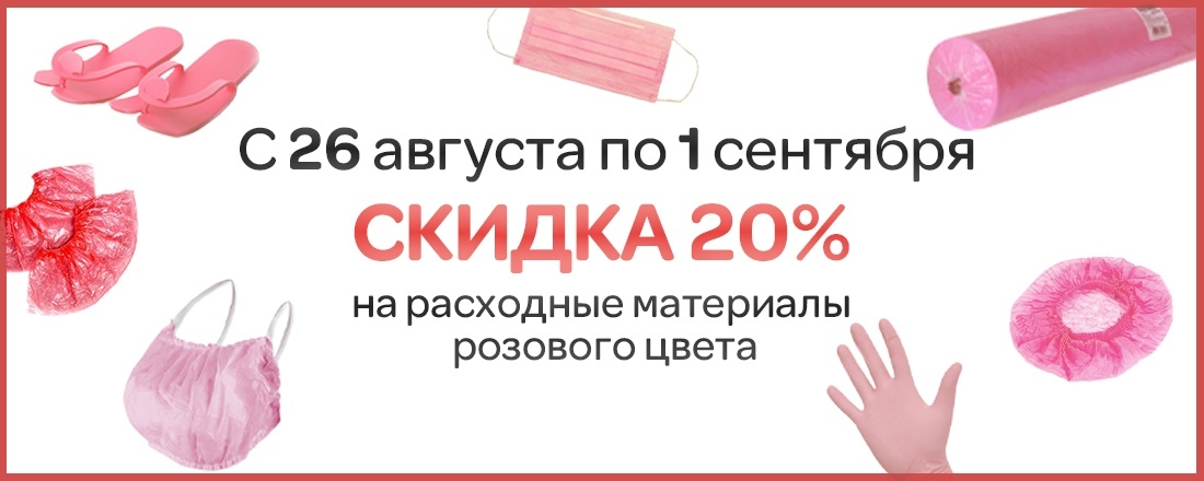 Скидка 20% на одноразовые расходные материалы розового цвета