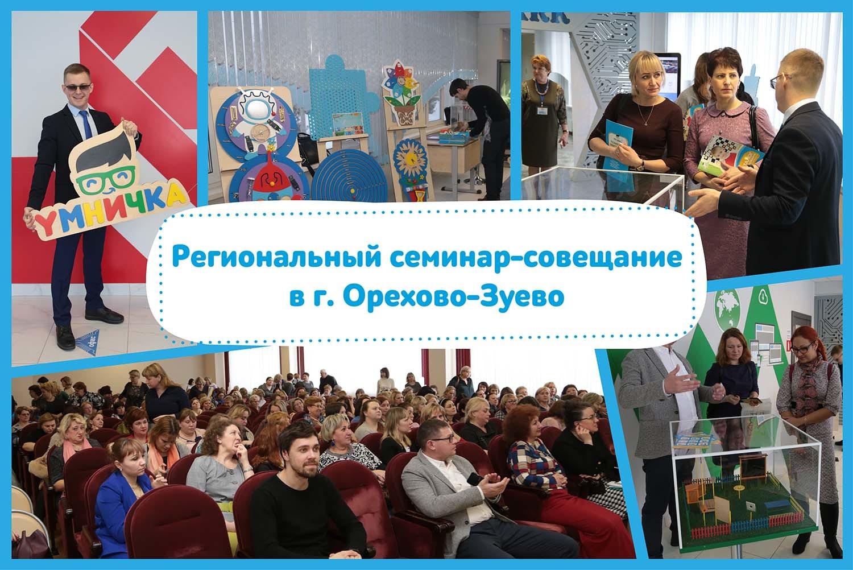 Семинар-совещание в г. Орехово-Зуево