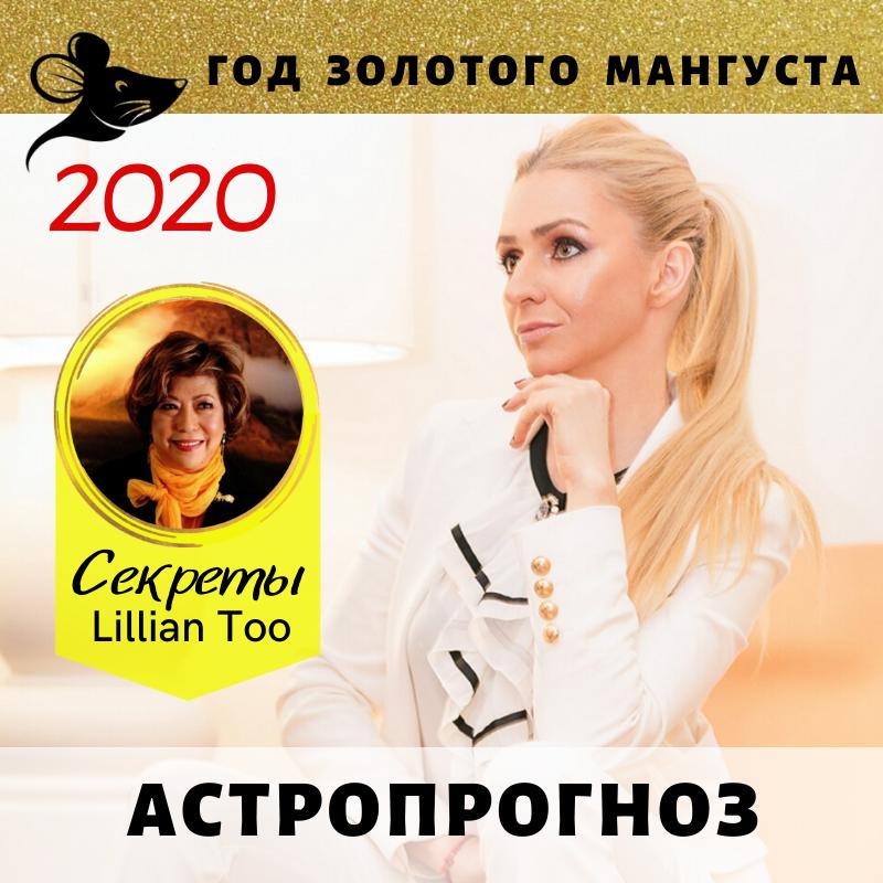 ГОРОСКОП 2020 - Год Золотого Мангуста