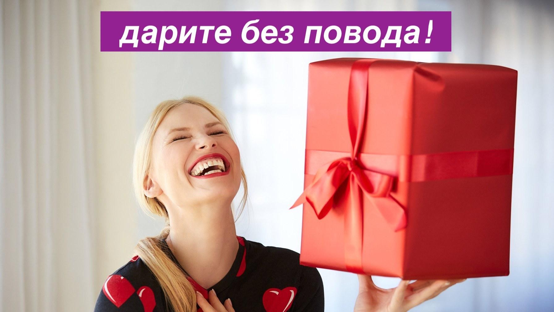Недорогие подарки до 1000 рублей для девушки уже на сайте!