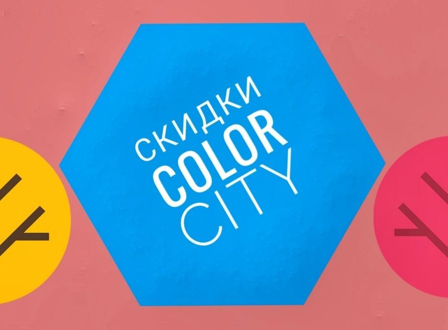 Скидка на всю пряжу Color City!