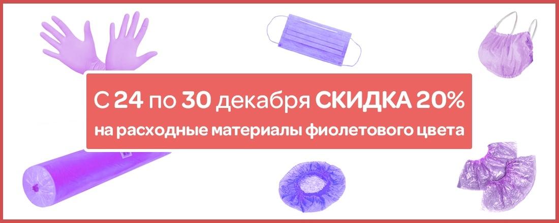 Одноразовые расходные материалы фиолетового цвета - со скидкой 20%!