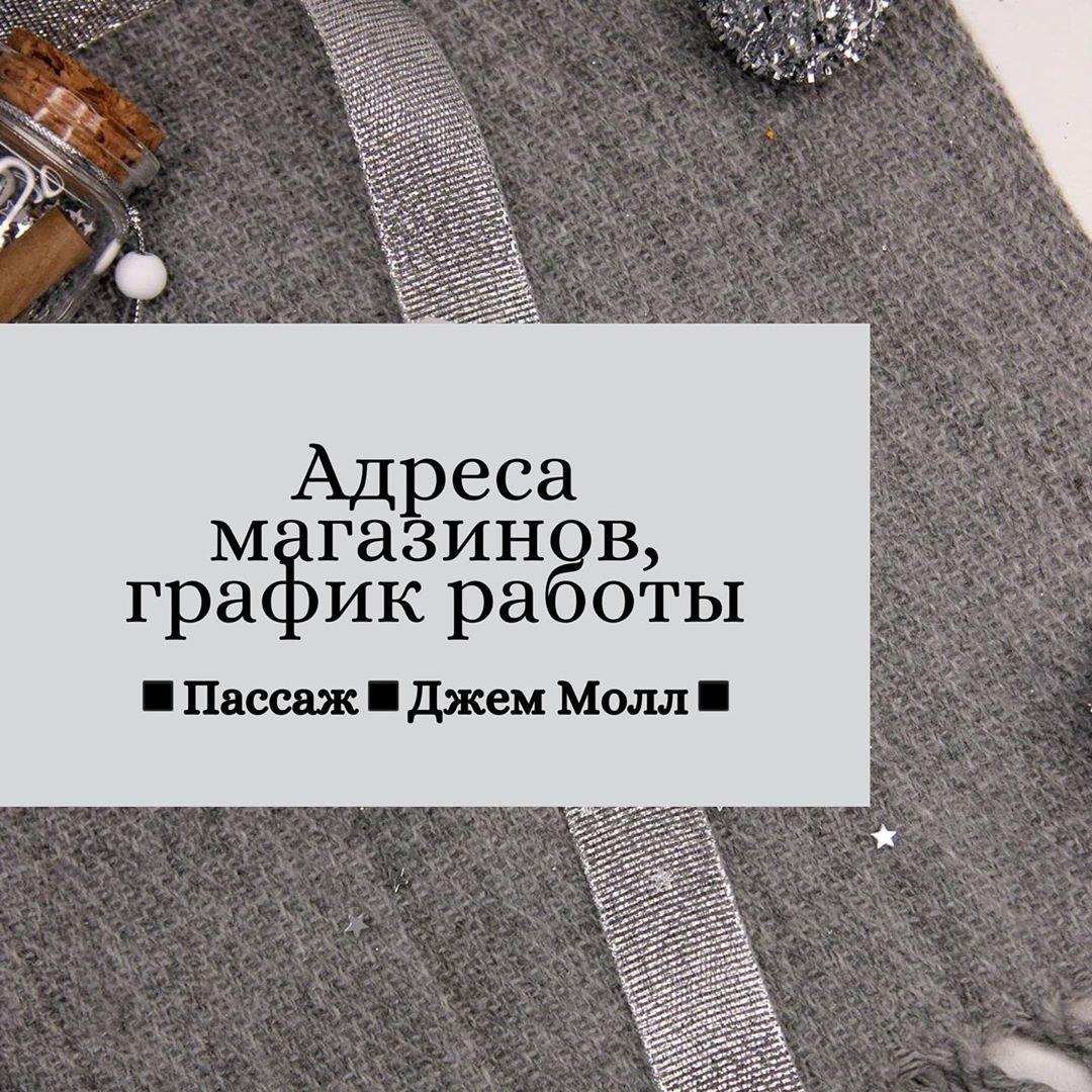 АДРЕСА МАГАЗИНОВ
