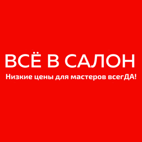 Расходные материалы для салонов красоты ВСЁ В САЛОН