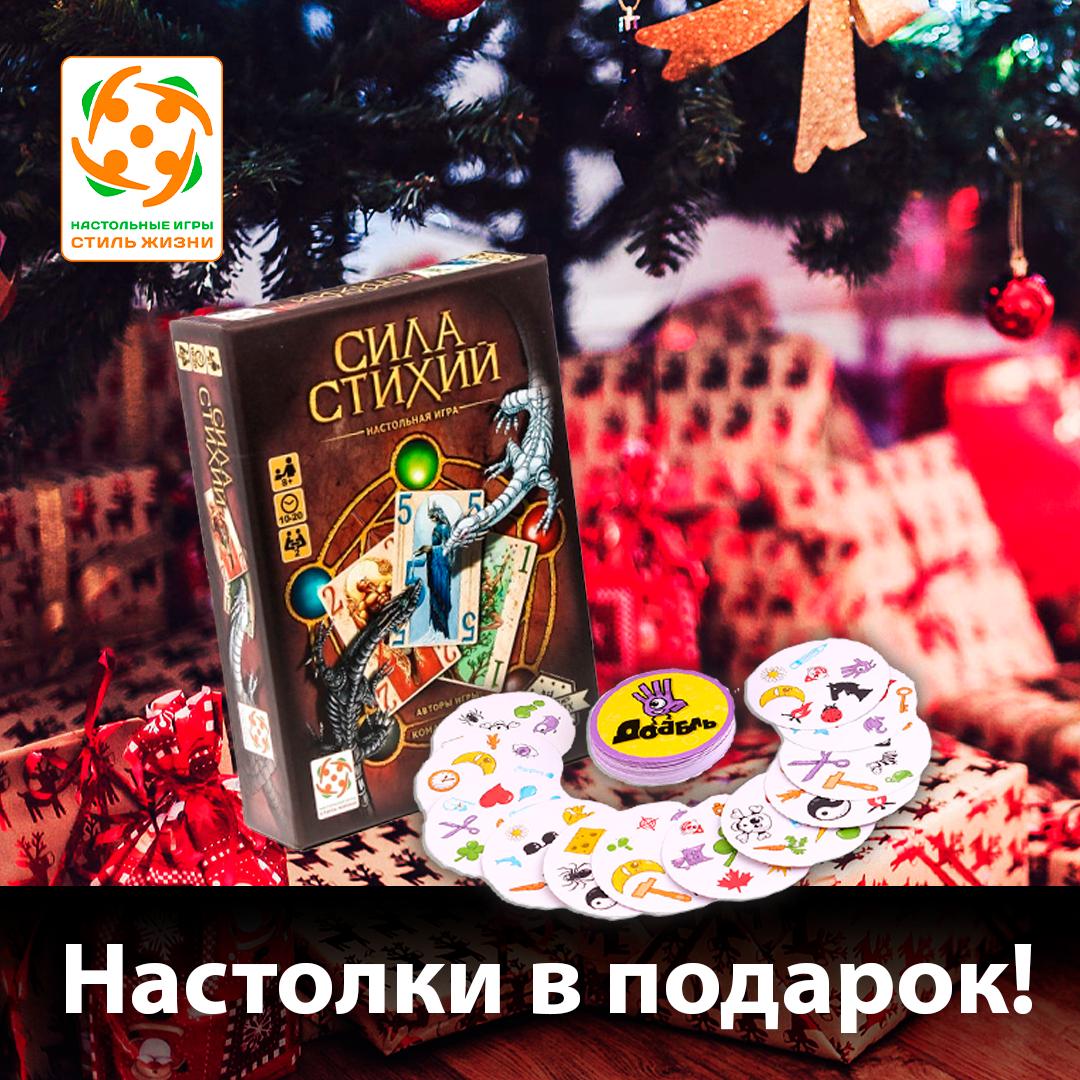 Получите настольные игры в подарок!