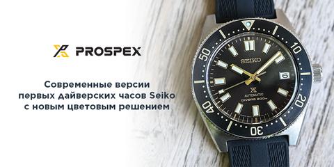 Современные версии первых дайверских часов Seiko с новым цветовым решением.