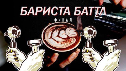 Бариста Баттл - ФИНАЛ
