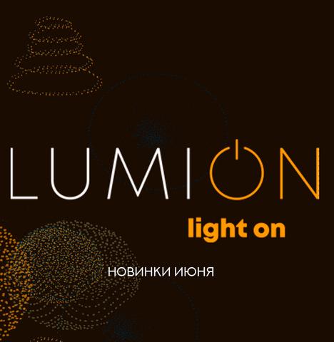 Новинки бренда LUMION уже в продаже!