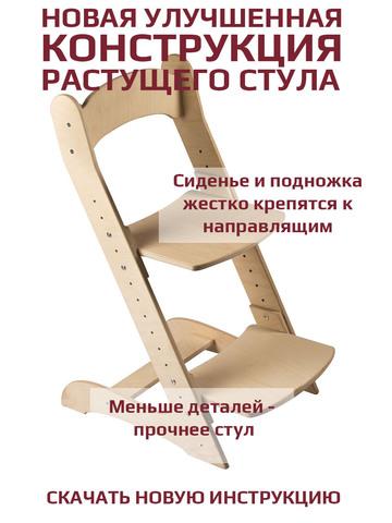 Новая улучшенная конструкция растущего стула