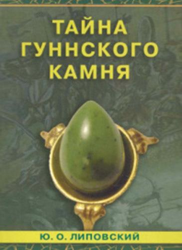 Липовский Ю.О. «Тайна гуннского камня»
