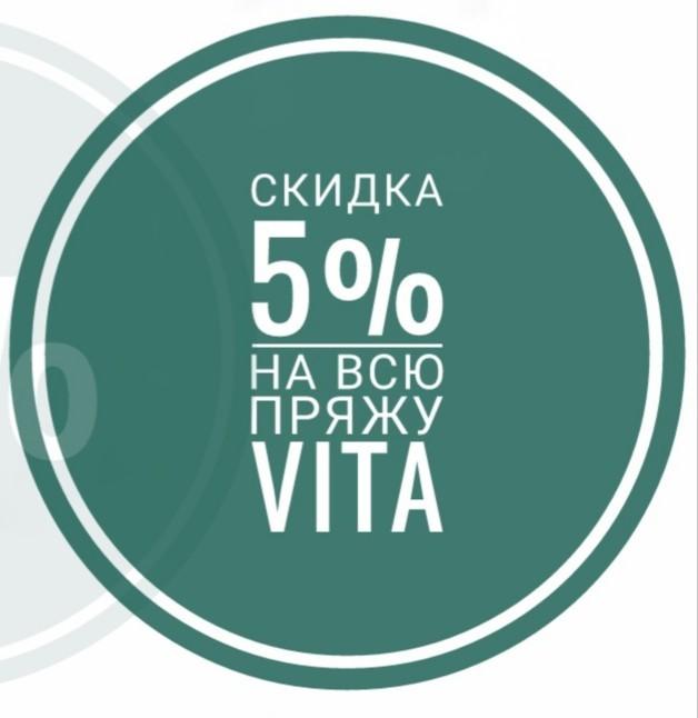 Скидка 5% все марки пряжи Vita!