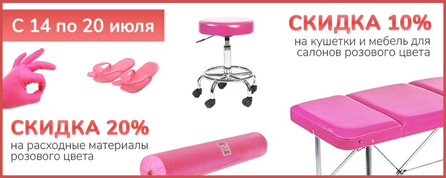 Скидка 20% на розовые одноразовые расходные материалы и 10% на оборудование!