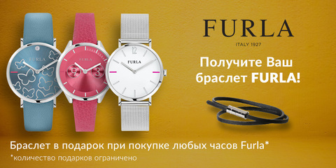 Получи Ваш браслет Furla!*