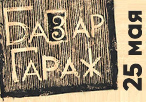 Базар-Гараж 25 мая! Место встреч и выгодных покупок