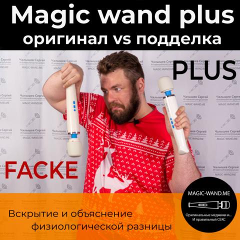 Magic Wand Plus - Отличие оригинала от подделки