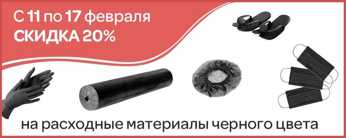 Одноразовые расходные материалы черного цвета - с выгодой 20%!