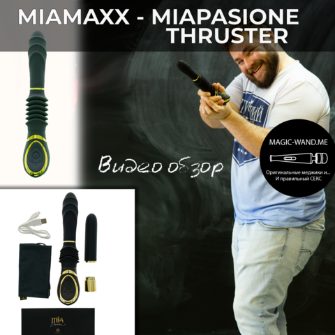 MiaMaxx - MiaPasione Thruster Black - Секс машина для дамской сумочки