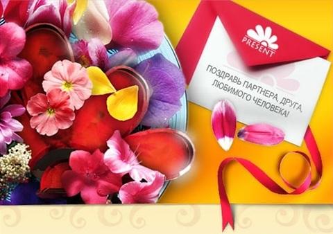 Доставка цветов Казахстан, СНГ, Европа, и другие страны мира