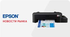 Серия Фабрика печати Epson пополнилась новыми моделями