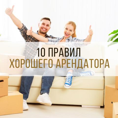 10 правил хорошего арендатора