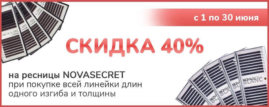 Скидка 40% на ресницы Novasecret отдельные длины