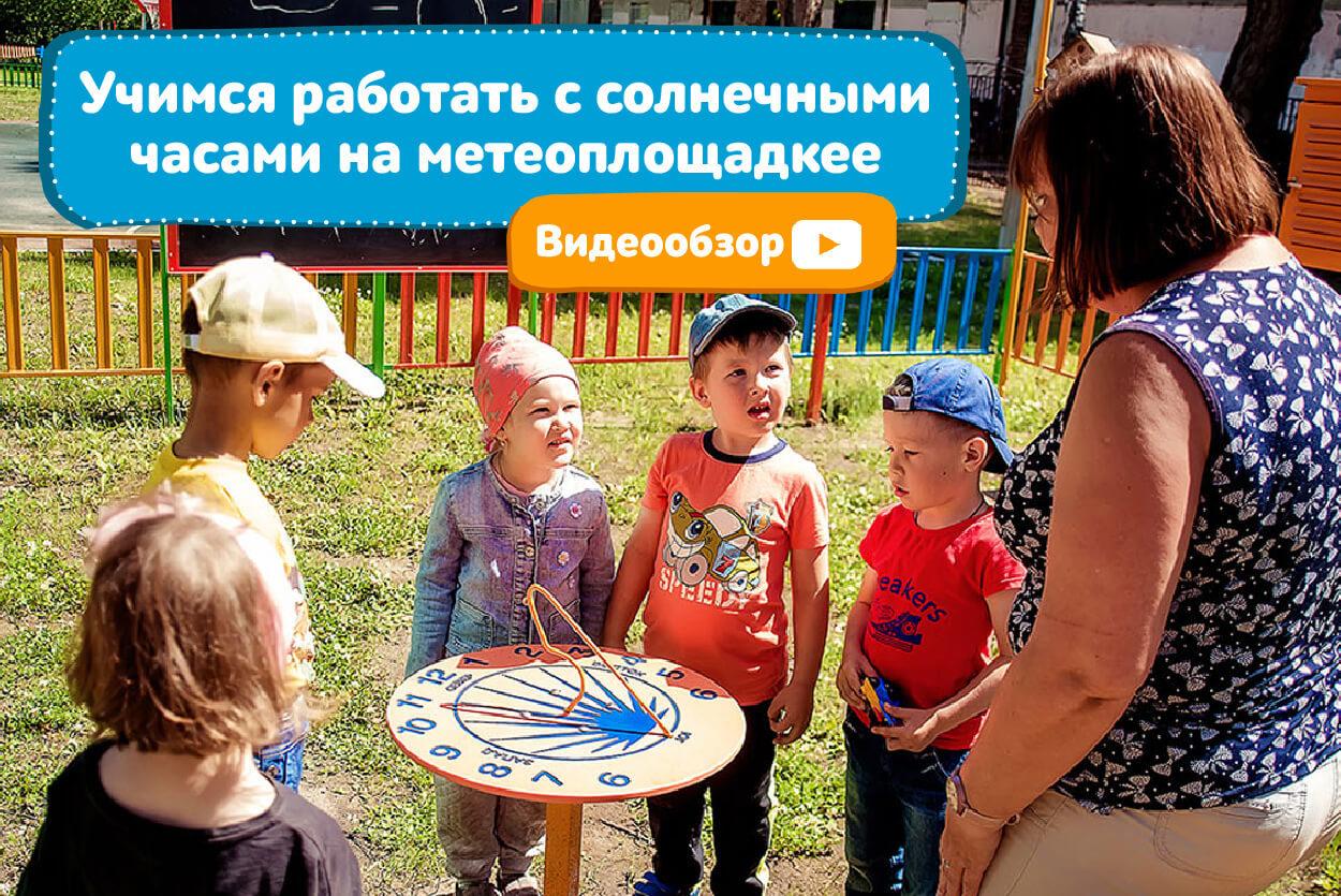 Что дети знают о времени? Учимся работать с солнечными часами на метеоплощадке