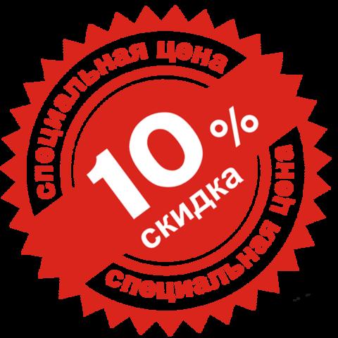 10% скидки на всю продукцию в преддверии 8го Марта