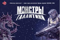 Новая серия «Космос Наш» -  «МОНСТРЫ ГАЛАКТИКИ»