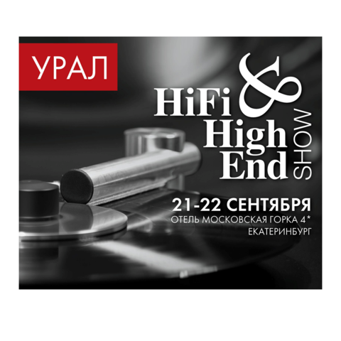 CI GROUP на выставке Hi-Fi & High End Show 21 и 22 сентября