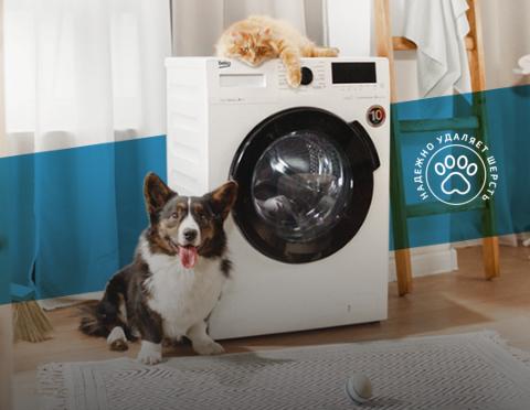 Функция Pet Hair Removal в стиральных машинах Beko