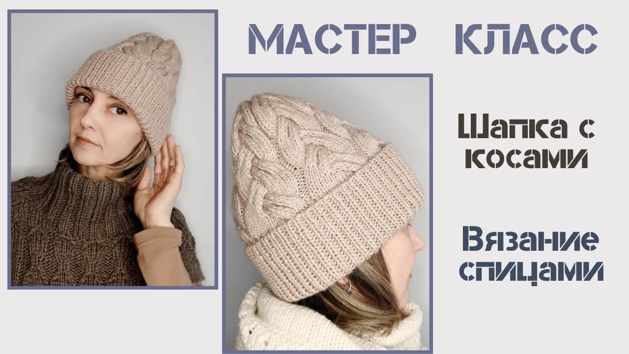 Модная шапка с косами