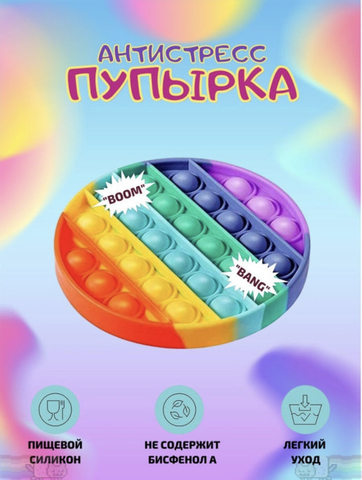 Pop it Сенсорная игрушка - антистресс, нажимаем резиновые пузырьки вечная пупырка