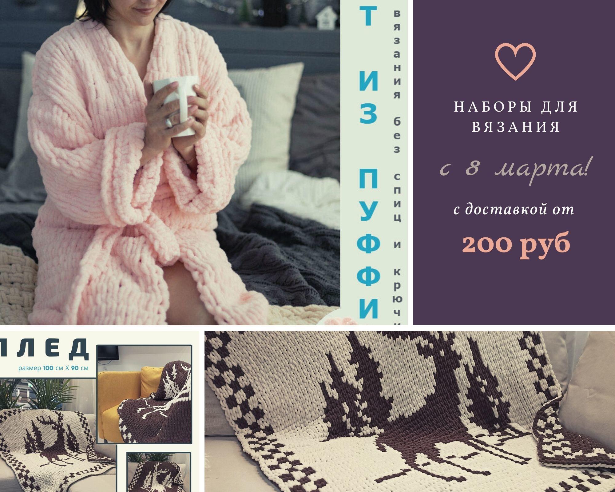 Наборы для вязания без спиц и крючка из Alize Puffy - подарок к 8 марта своими руками